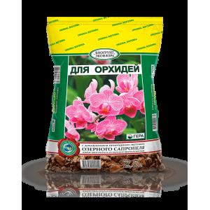 БиоГрунт Для орхидей 2,5 л.