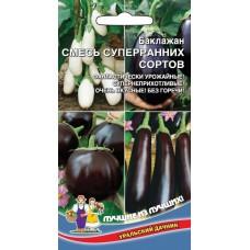 Баклажан Смесь Суперранних Сортов ( 20 шт. семян)