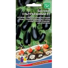 Баклажан Ультраранний f1 ( 20 шт. семян )