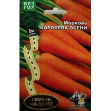 Морковь Королева Осени (на ленте 8 м.)