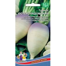 Турнепс Остерзундомский ( 0.25 гр.)