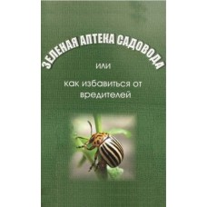 Книга Зеленая аптека садовода