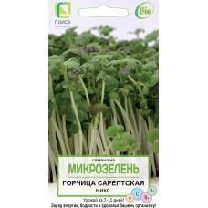 Микрозелень Горчица Микс 5 гр.