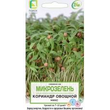 Микрозелень Кориандр Микс 5 гр.