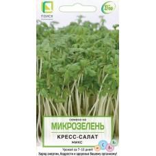 Микрозелень Кресс-салат Микс 5 гр.