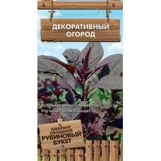 Амарант овощной Рубиновый Букет 0,02 гр.