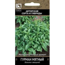 Базилик Гурман Мятный 0,1 гр.