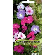 Катарантус розовый Смесь окрасок 0,1 гр.