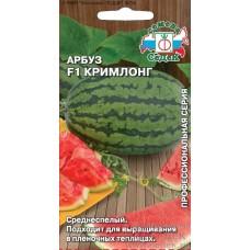 Арбуз Кримлонг f1 0.5 гр.