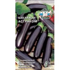 Баклажан Астраком 0.3 гр.