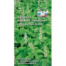 Базилик Аромат Лимона (для кулинарии) 0.2 гр.