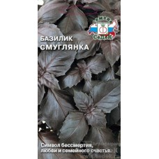 Базилик Смуглянка 0.2 гр.