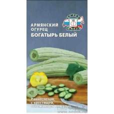 Армянский огурец Богатырь белый 0.5 г