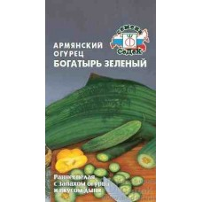 Армянский огурец Богатырь зеленый  0.5 г