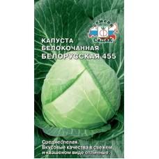Капуста Белорусская 455 ( 0.5 гр. )