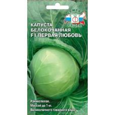 Капуста Первая Любовь f1 ( 0.3 гр. )