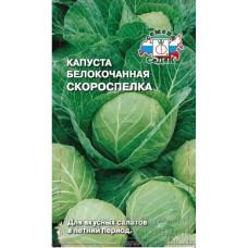 Капуста Скороспелка 0.5 гр.