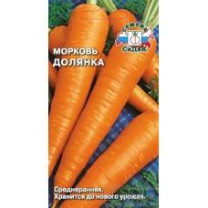 Морковь Долянка 2 гр.