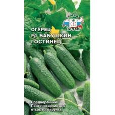 Огурец Бабушкин Гостинец f1 ( 0.3 гр. )