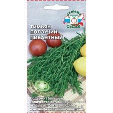 Тимьян Пикантный 0.05 гр.