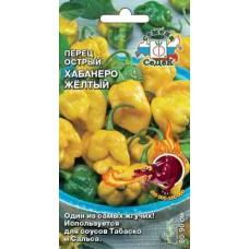 Перец Хабанеро желтый ( 6 шт. семян )