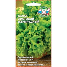 Салат Изумрудный 0.5 гр.