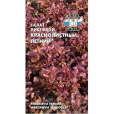 Салат Краснолистный Летний 0.5 гр.