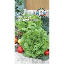 Салат Витаминный 0.5 гр.