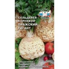 Сельдерей Пражский Гигант 0.5 гр.