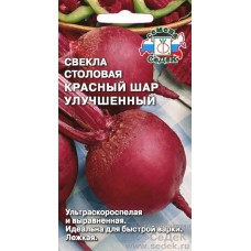 Свекла Красный Шар Улучшенный 3 гр.