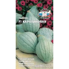 Тыква Каротиновая f1 ( 1.5 гр.)