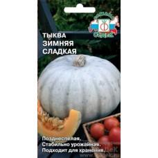Тыква Зимняя Сладкая 2 гр.