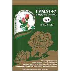 Гумат+7 ( 10 гр.)