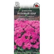 Агератум Розовый Шар 0,1 гр.