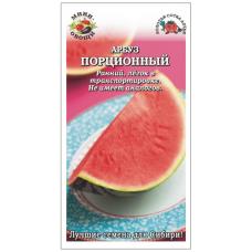 Арбуз Порционный ( 5 шт. семян)