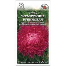 Астра коготковая Жемчужина Рубиновая 0.2 гр.