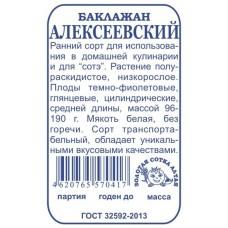 Баклажан Алексеевский (белый пакет) 0,1 г.