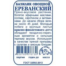 Базилик Ереванский фиолетовый (белый пакет) 0,5 гр.