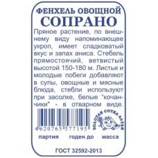 Фенхель Сопрано 0,5 гр.