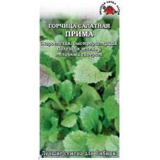 Горчица листовая Прима 0,5 гр.