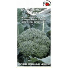 Капуста брокколи Цезар 0.3 г