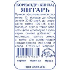 Кориандр (кинза) Янтарь 2 г.