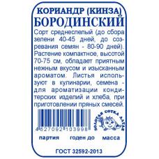 Кориандр (кинза) овощной Бородинский 2 г.