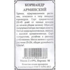 Кориандр Армянский 2 гр. ( белый пакет )
