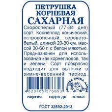 Петрушка корневая Сахарная 1 гр.