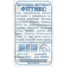 Петрушка Фитнес ( белый пакет ) 0.5 гр.