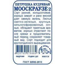 Петрушка кудрявая Мооскраузе 1 гр.