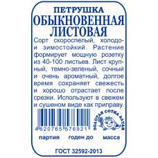 Петрушка Обыкновенная листовая 1 г.