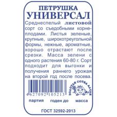 Петрушка Универсал 1 г.
