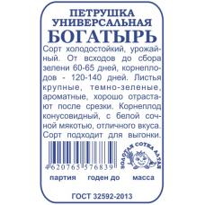Петрушка универсальная Богатырь 1 г.